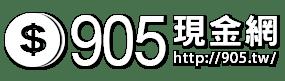 905現金網